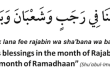 Authenticity Of The Rajab Du'a