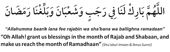 At The Approach of Rajab & Sha'ban