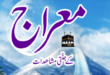 Complete Book on Meraj by Mufti Ashiq Ilahi