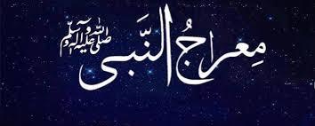 Special Salaah,ibaadah for Meraj & Date of Meraj