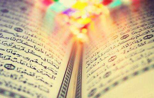 The Impact of the Beautiful Holy Qur'an