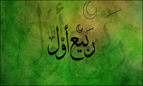 Rabi ul Awwal: When the Pillars of Kisra began to crack