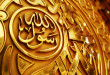 The Greatest of ALLAH's Creation – Beloved Nabi ﷺ
