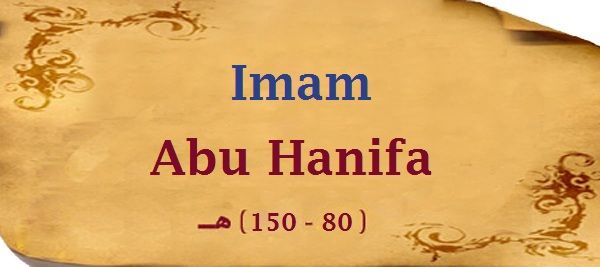 The Great Imaam Abu Hanifah رحمه الله‎‎