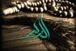 Reciting 'Hasbiyallahu La Ilaha Illa Hu' Seven Times daily