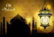 Eid Khutbah Arabic & English