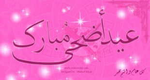 eid-ul-adha-mubarak-greeting-cards-eid-al-azha-mubarik-urdu-wallpaper-pics-images