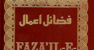 fazail-e-amaal-english-complete