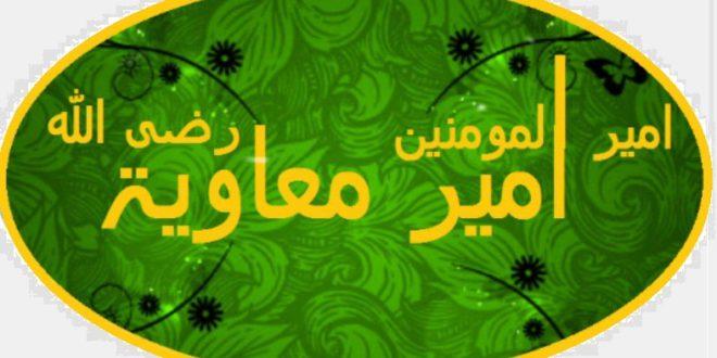 muawiyah_1