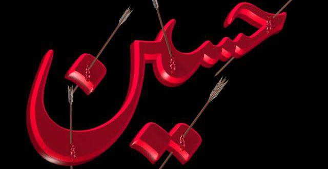 hussain1