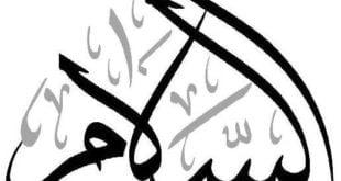 Al-Salam.Kaligrafia