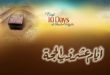 Ten Blessed Days of Zil Hajj: Don't Miss