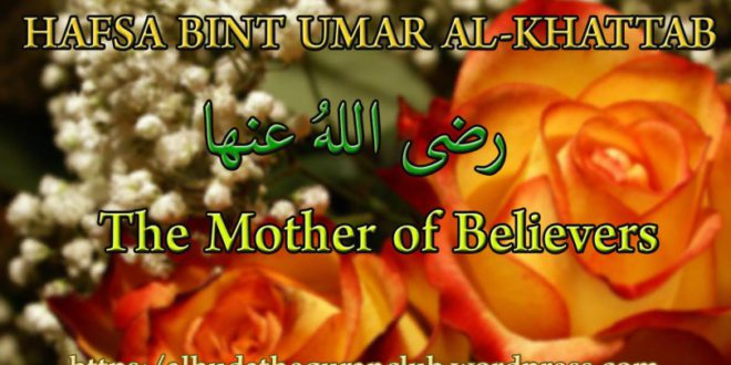 Sayyidah Hafsah bint 'Umar & Zainab bint Khuzaimah Part 6