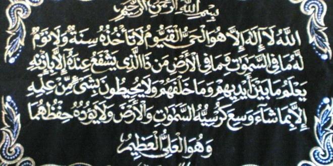 AYATUL KURSI The Most Powerful Verse Protection Jamiatul Ulama KZN