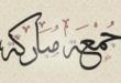 The Virtues of Jumu'ah