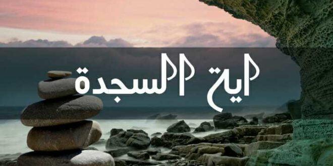 Will reciting the translation of a verse of Sajdah necessitate a Sajdah Tilawah?